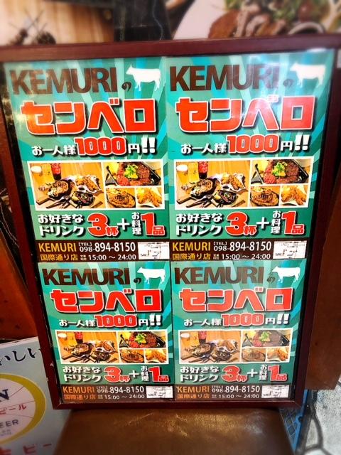 コスパ最高!大満足のせんべろ「KEMURI国際通り店」
