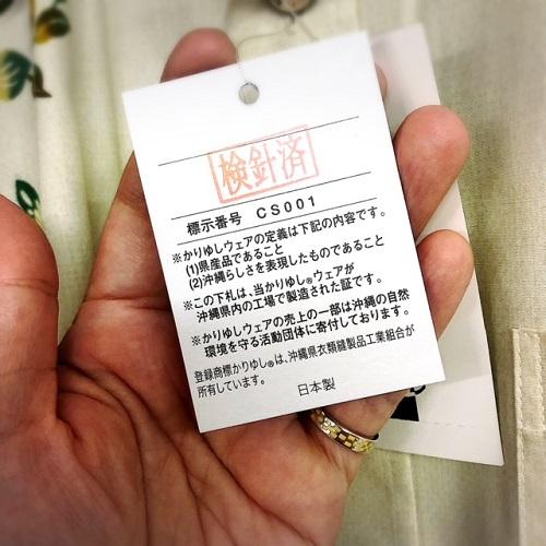 沖縄の正装、6月1日はかりゆしウェアの日