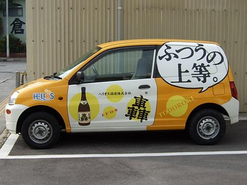 沖縄限定で働く沖縄の営業車ヘリオス酒造轟普通の上等