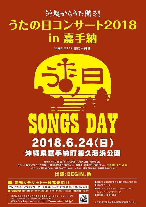 うたの日コンサートは、ビギン主催の人気コンサート。2018年6月24日に嘉手納町兼久海浜公園で開催されます。