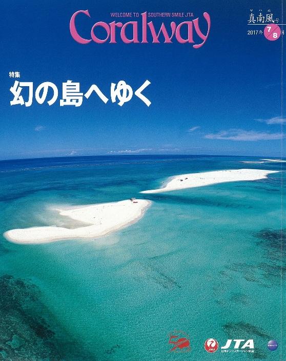 久米島ハテの浜JTAのきないしCORALWAY
