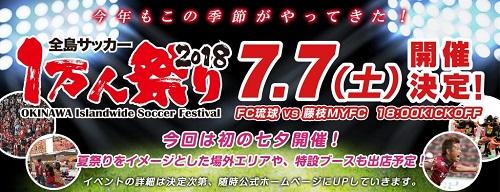 沖縄市開催、2018年の七夕は全島サッカー1万人祭りで盛り上がろう