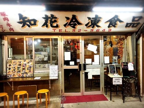 鮮魚がウマい旬鮮居食屋 「知花冷凍食品」