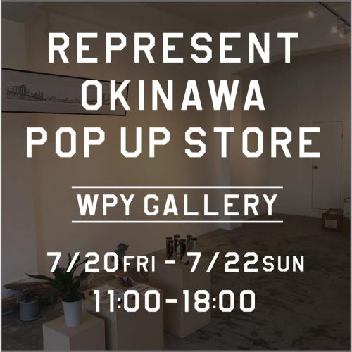 沖縄41市町村がデザインTシャツになったREPRESENT OKINAWA(レぺゼンオキナワ)