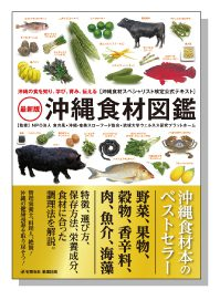 沖縄食材スペシャリストになりませんか?