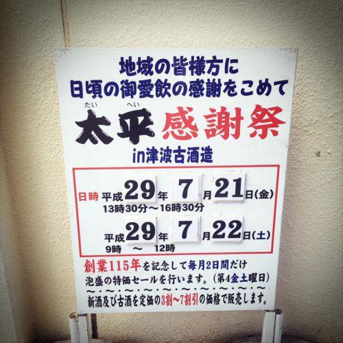 那覇・津波古酒造場の泡盛「太平感謝祭」で毎月二日の特価セール