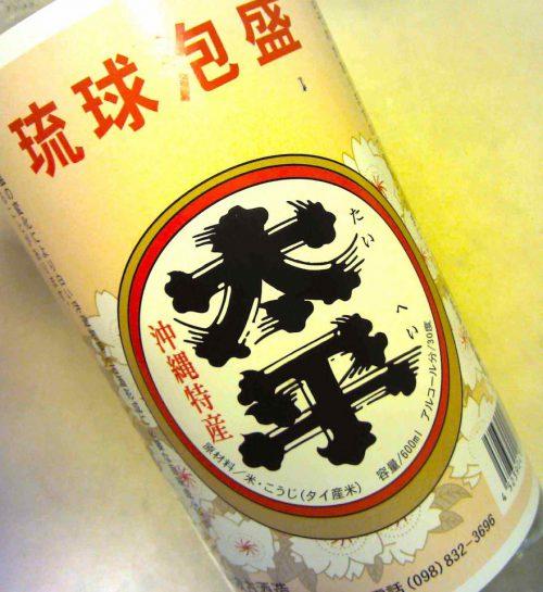 那覇・津波古酒造場の「太平感謝祭」の主役は琉球泡盛「太平」