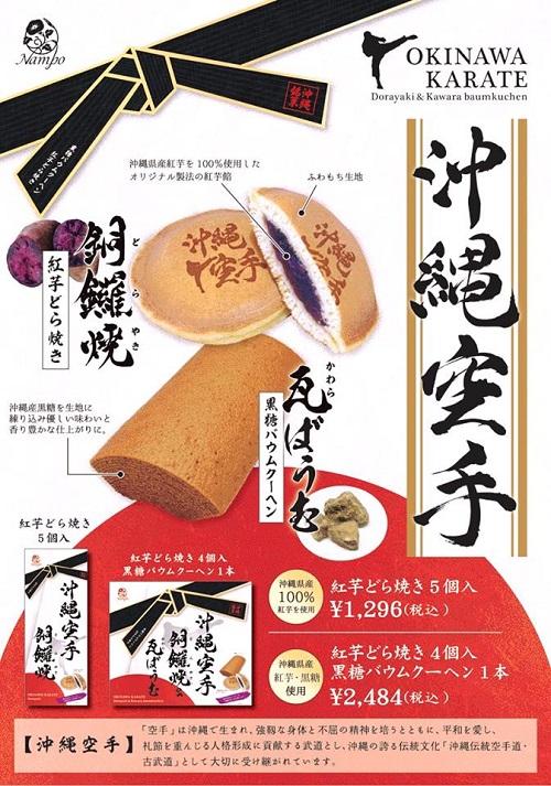 沖縄空手を盛り上げる熱い商品たち!!オリオン&ナンポー!