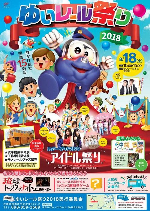 ゆいレール祭り2018は那覇空港近くの沖縄都市モノレール本社で開催