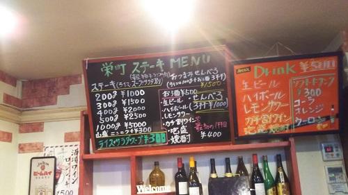 沖縄は〆でステーキ!栄町ステーキは1000円で食べられる