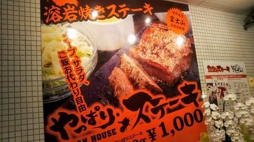 沖縄はステーキ!1000円台で食べられるおすすめやっぱりステーキ
