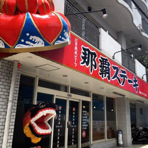沖縄は那覇ステーキ!1000円台で食べられるおすすめステーキ5選