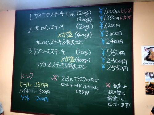 沖縄はステーキ!1000円台で食べられるおすすめ百爆ステーキ