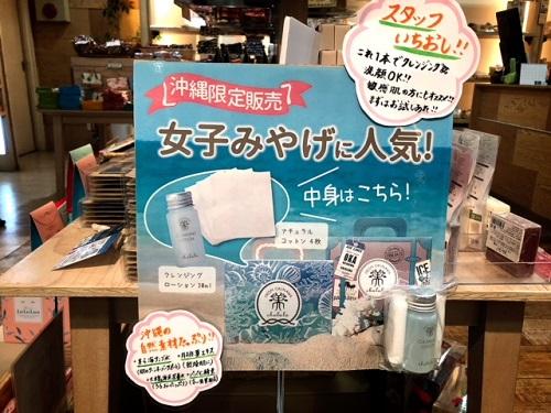 沖縄限定のコスメをお土産に!おすすめプチプラコスメ