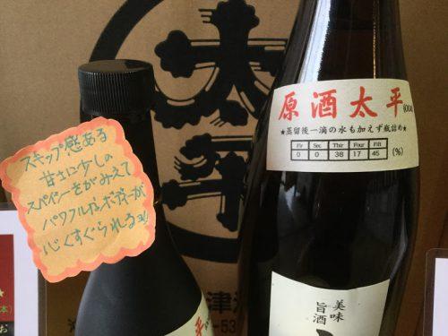 那覇・津波古酒造場の「太平感謝祭」でスペシャル泡盛「原酒太平」