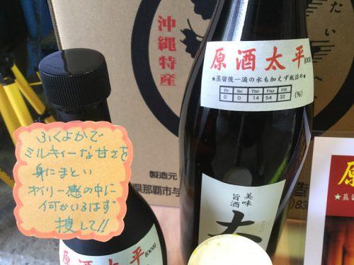 那覇・津波古酒造場の「太平感謝祭」で泡盛「原酒太平」