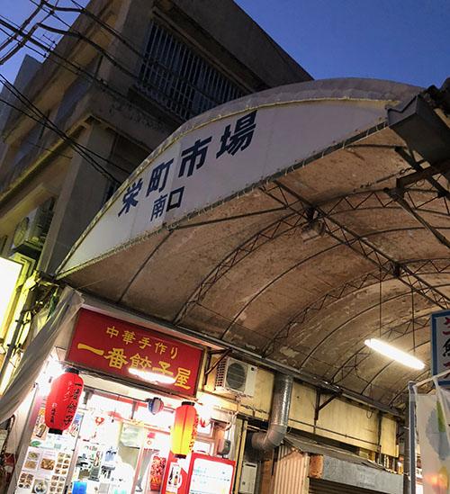 那覇市 栄町市場の屋台まつり!沖縄マチグヮーを楽しもう!