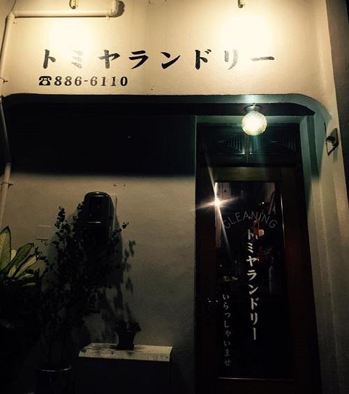 那覇栄町・シャルキュトリの居酒屋新小屋、2号店は「トミヤランドリー」