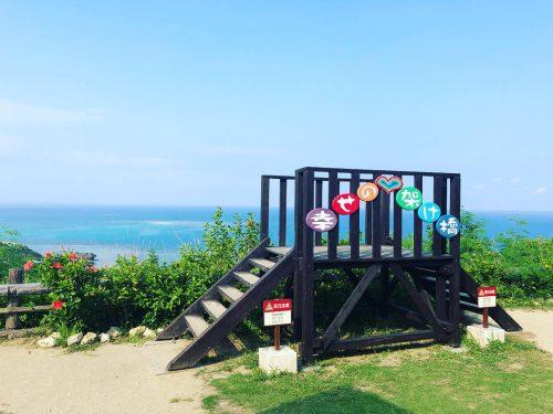 沖縄南部の隠れた絶景スポット「知念岬公園」がんじゅう駅南城