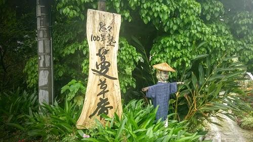 9月4日は古酒の日。泡盛仙人品袋正敏氏に萬草庵で古酒の奥深さを教そわる。