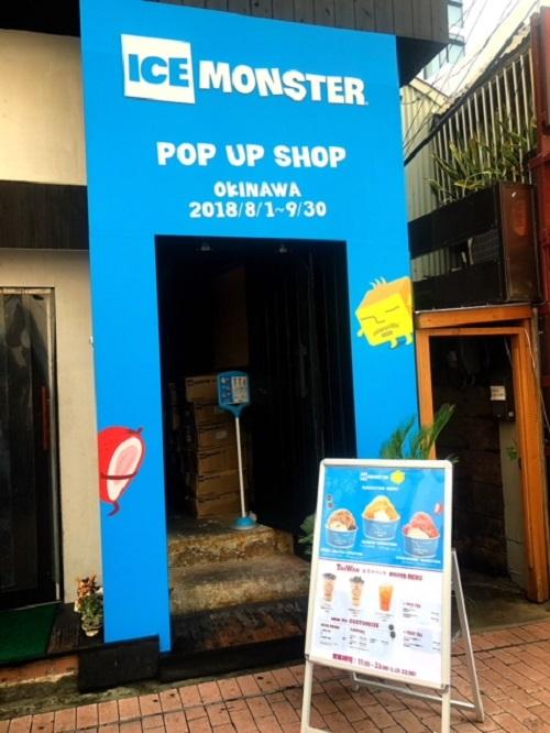 沖縄の夏にはおススメかき氷のお店アイスモンスター