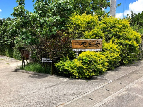 「沖縄そばと茶処  屋宜家」は文化財に指定された琉球建築の古民家