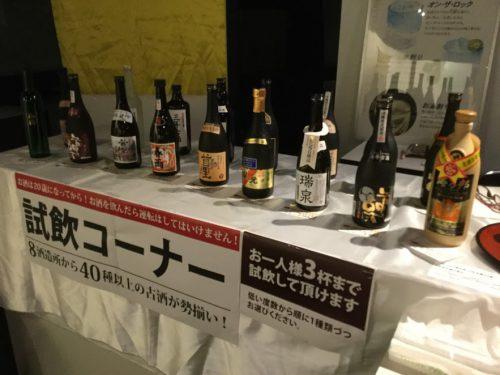 那覇市の泡盛と酒器が大集合「琉球泡盛と伝統工芸品」試飲コーナー
