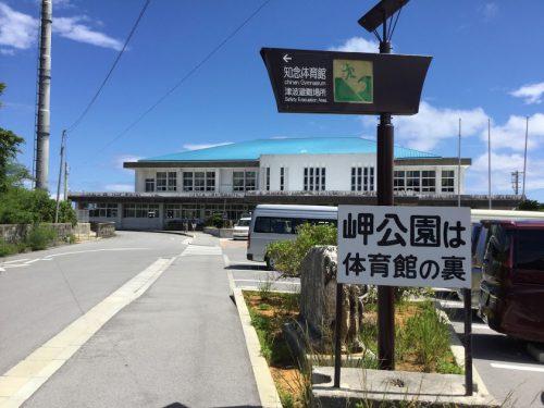 沖縄南部の隠れた絶景スポット「知念岬公園」は体育館の裏