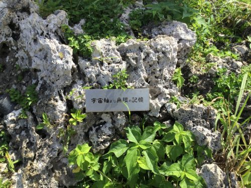 沖縄南部の隠れた絶景スポット「知念岬公園」のモニュメント文字