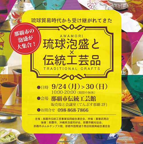 那覇市の泡盛と酒器が大集合「琉球泡盛と伝統工芸品」