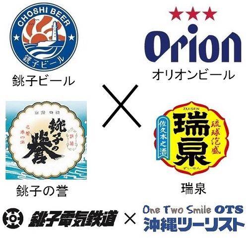 沖縄と銚子の六社コラボ!オリオン×瑞泉×銚子の誉×銚子ビール飲み比べ