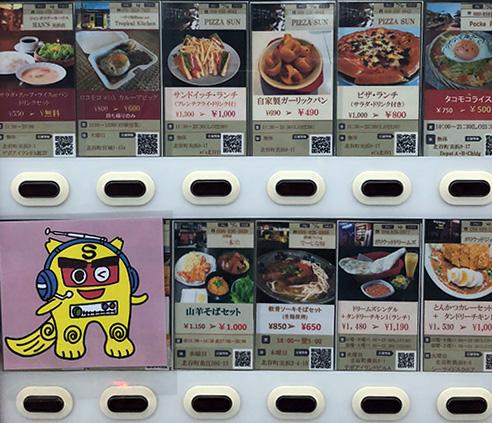 北谷にだけ!?グルメクーポン自販機で安く食べよう!
