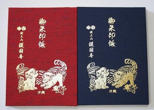沖縄の御朱印帳を購入したい!護国寺のとっても素敵な沖縄御朱印帳