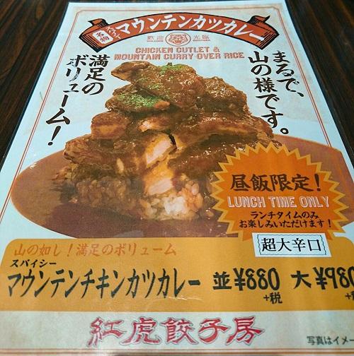 那覇市久茂地・紅虎餃子房でマウンテンカツカレーを食べてきた