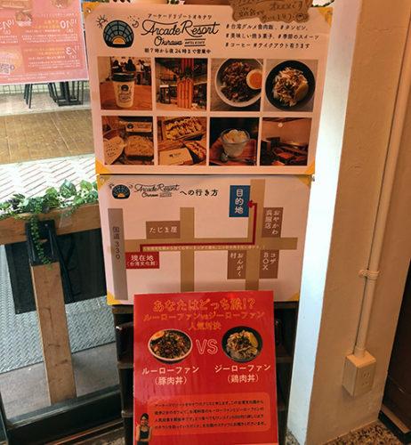 台湾から最強の縁結び神様が沖縄市に。台湾カフェ