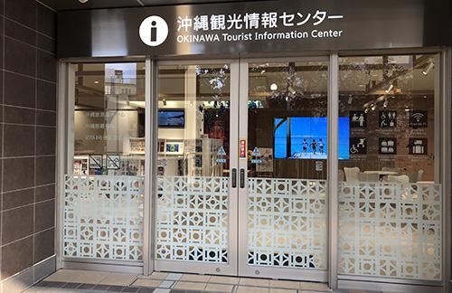 新那覇バスターミナル2階、那覇OPAの中の沖縄観光情報センター