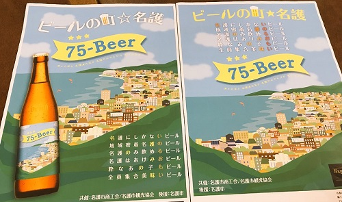 沖縄の産業まつり2018名護ビール