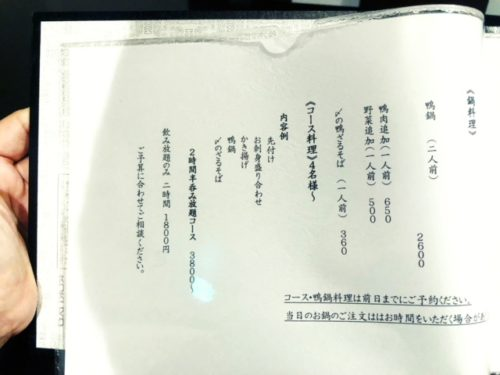 浦添市の「蕎麦と肴処 和ノ実」で、蕎麦前コース料理
