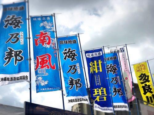 沖縄の産業まつり2018泡盛ブース