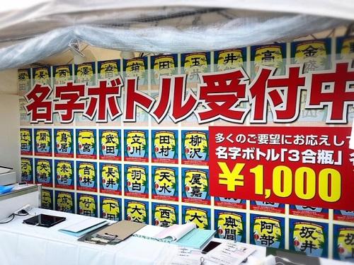 沖縄の産業まつり2018久米島の久米仙名字ボトル