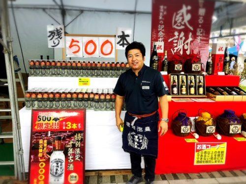 沖縄の産業まつり2018まさひろ酒造
