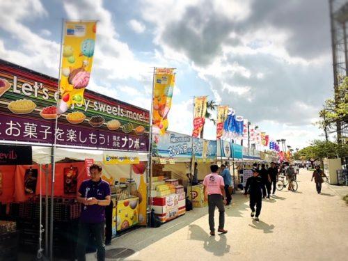 沖縄の産業まつり2018