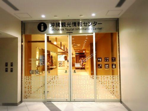沖縄コンシェルジュが常駐!那覇バスターミナルには沖縄観光情報センターもある