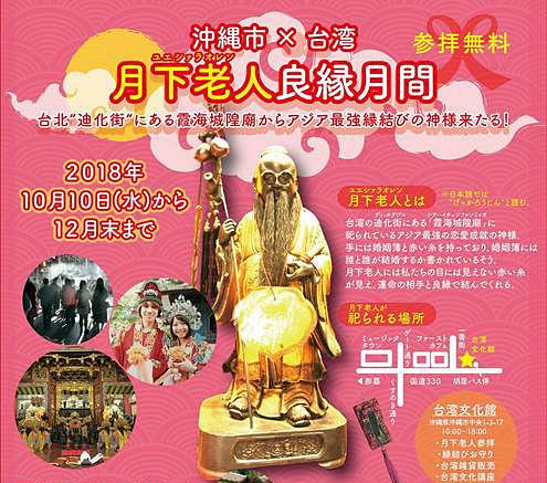 台湾から最強の縁結び神様月下老人
