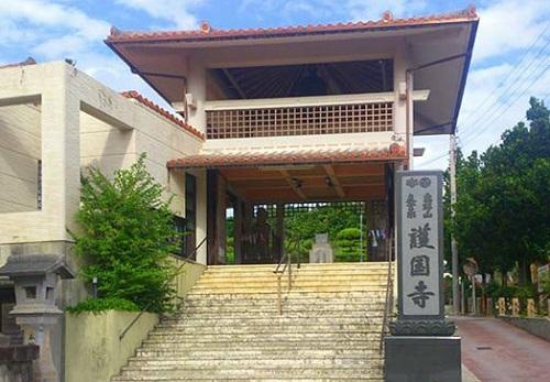 沖縄の御朱印帳を購入したい!那覇市若狭の護国寺
