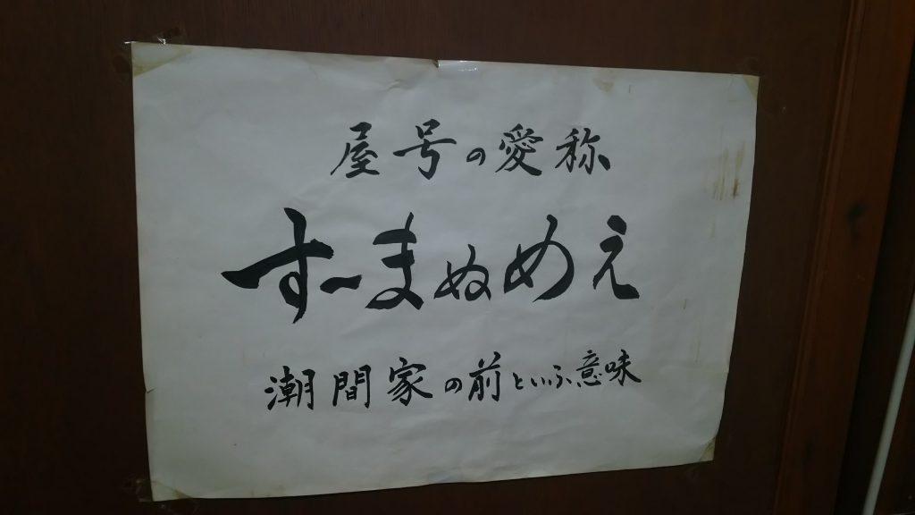 沖縄そば古民家で楽しむ那覇・すーまぬめぇは潮間家の前