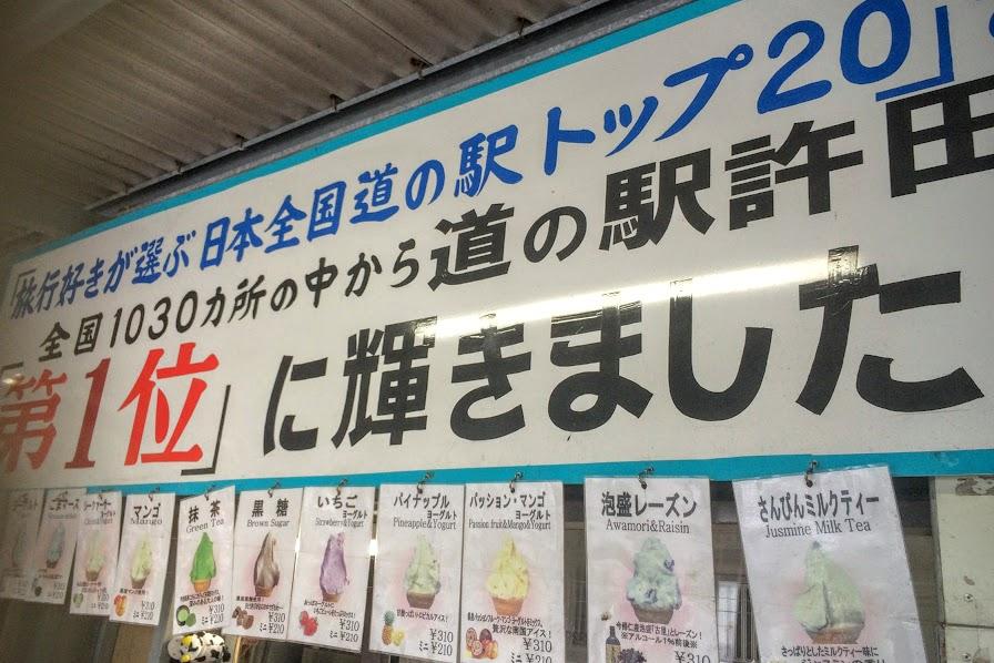 沖縄で絶対行きたい、旅行好きが選ぶ日本全国道の駅第1位が「道の駅許田」