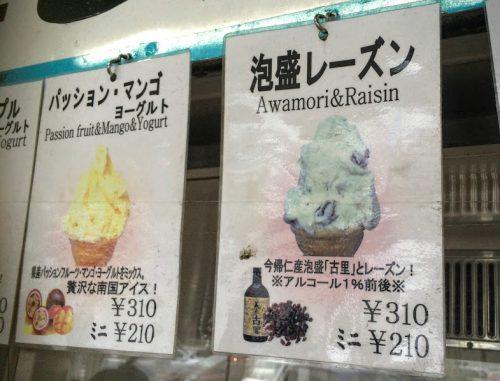 人気のアイスクリーム、マンゴに泡盛、選ぶのに困ります。