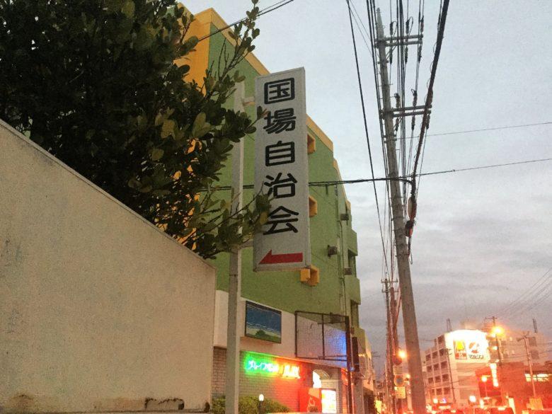 沖縄そば古民家で楽しむ潮間家「すーまぬめぇ」駐車場