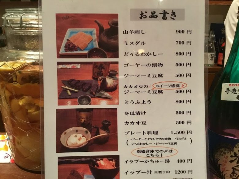 泡盛のカリスマと王子がいる「泡盛倉庫」の琉球伝統料理